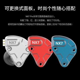 ◤RR◢NICEHCK NX7 Pro MK3动铁碳纳米压电陶瓷混合7单元HiFi耳机