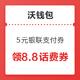 中国联通 沃钱包 领8.8话费券&5元银联支付扫码券 满20-10元话费白条充值券