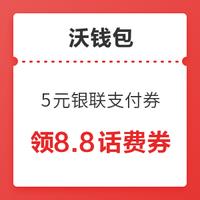 中国联通 沃钱包 领8.8话费券&5元银联支付扫码券