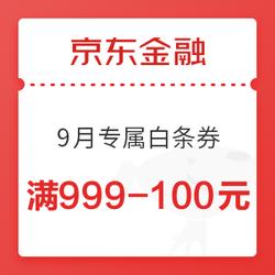 京东金融app 9月领专属白条券
