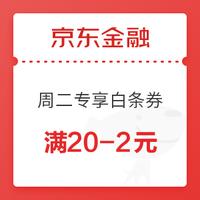 京东金融 周二专享白条优惠券 限量抢