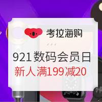考拉海购 921数码会员日 数码家电专场