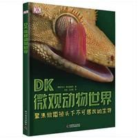 《DK微观动物世界》精装
