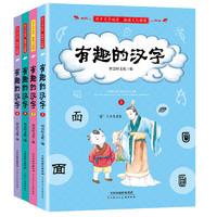《有趣的汉字》 全4册