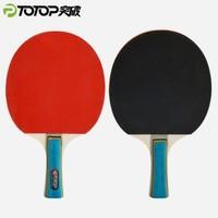 PTOTOP 突破 乒乓球拍2只装+3只乒乓球