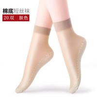 荷馨月 短丝袜 20双
