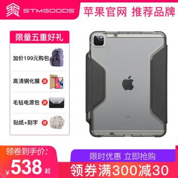 STM DUX studio苹果 2020新款保护套11/12.9寸ipad pro防摔防弯套 2020 iPadPro11寸(黑色)现货