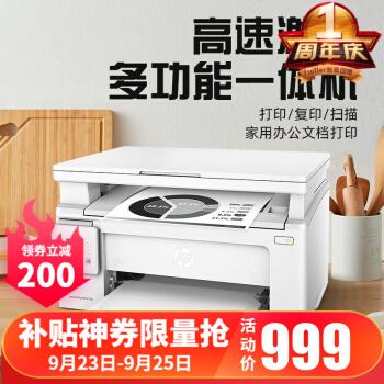 HP 惠普 M130A 黑白激光打印一体机