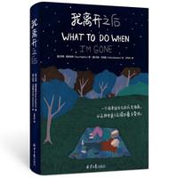 我离开之后 (WHAT TO DO WHEN I'M GONE) 简体中文版  献给全天下的妈妈和女儿!在母亲面前,我们永远都是孩子