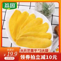 荔园芒果干水果干组合小包装单独网红零食果脯一整箱