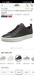 爱步 Men's Soft 8 柔酷8号男鞋