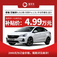 奇瑞 艾瑞泽5 2019款改款Pro 1.5L手动青春版 国VI