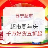 苏宁超市 周年庆 主会场