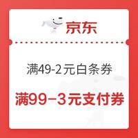 京东 中秋超品节 可领满300-30京贴