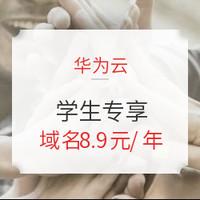 华为云 助力学生创业 优惠套餐限量开售 云服务器 9元/月