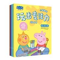 《小猪佩奇玩出专注力游戏书》 套装8册