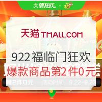 天猫超市 922 福临门大牌狂欢