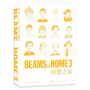 BEAMS AT HOME 3理想之家