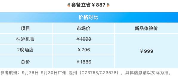 广州/珠海/大连-宁波/三亚/杭州/北京/重庆/西安往返含税机票+2晚酒店