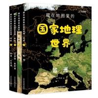 《藏在地图里的国家地理·世界》(套装共4册)裸背精装