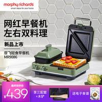 摩飞多功能 早餐机 MR9086 带三明治盘+小煎锅