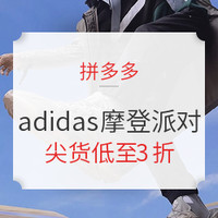 拼多多 adidas摩登派对 超级品牌日