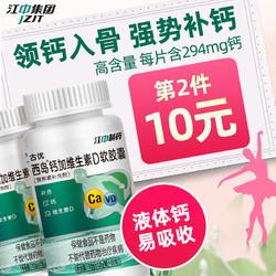 江中钙片碳酸钙中老年女性男青年液体钙维生素d3软胶囊成年补钙