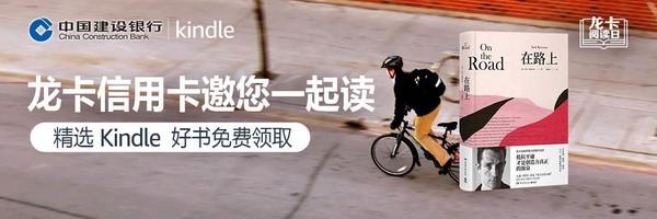 亚马逊中国 建行开学季B站活动 Kindle电子书