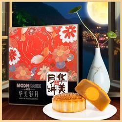 华美彩月广式中秋月饼礼盒批发华美彩月蛋黄月饼糕点零食团购
