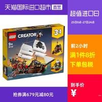 LEGO乐高积木拼装玩具创意系列海盗船31109儿童拼插拼搭益智正品