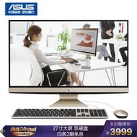 华硕(ASUS) 猎鹰V4 27英寸一体机台式电脑(酷睿i3 4G 128GSSD+1T WIFI蓝牙 全高清 上门售后)黑