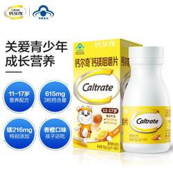 钙尔奇 钙镁咀嚼片 钙镁双重营养补钙  60片(青少年)香橙味 新老包装随机发 *3件