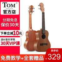 Tom旗下Nalu 美人鱼尤克里里 N520C 530C 小吉他ukulele 23寸初学乐器 N-520C 23英寸桃花心木