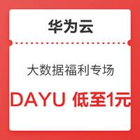 促销活动:华为云 大数据开发者福利专场