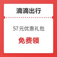 滴滴青菜拼车/电单车等57元优惠券礼包
