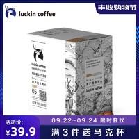 luckincoffee瑞幸咖啡精品挂耳咖啡现磨手冲挂滤纯黑无糖咖啡8片