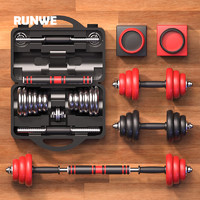 RUNWE 朗威 哑铃 男士健身 电镀20公斤杠铃30kg可调节 重量健身器材家用