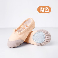 Nan ji ren 南极人 舞蹈鞋 儿童/成人款 24-40码