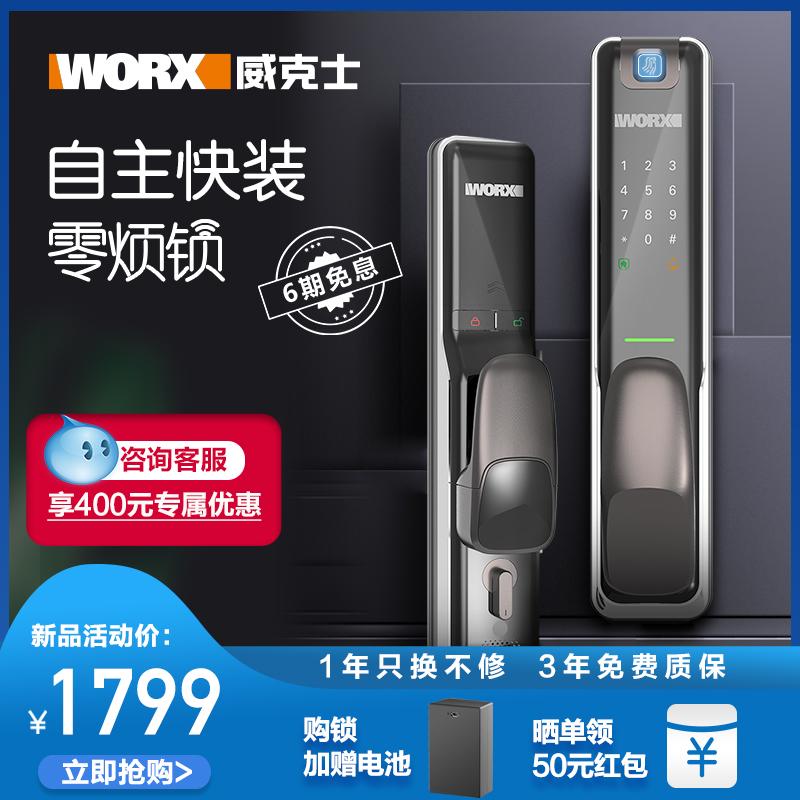 新品首发威克士智能门锁全自动电子锁防盗门指纹锁手机远程密码锁