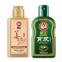 BAWANG 霸王 洗发水套装(生姜洗发水80ml+育发洗发水80ml)