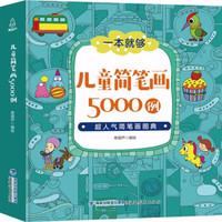 《儿童简笔画5000例》