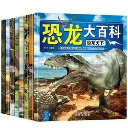 《恐龙王国大百科》(精装大开本)