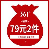 361° FD69X 男女款运动裤*2件 福袋随机发