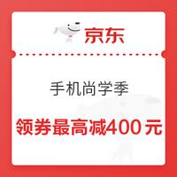 京东 手机通讯尚学季专场