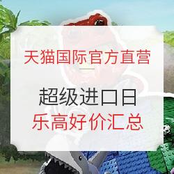 天猫国际官方直营 超级进口日 乐高专场