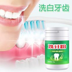 洗牙粉亮白牙齿50g 牙粉 一盒装