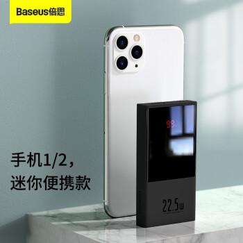 倍思 充电宝10000毫安 22.5W超级快充迷你数显20W苹果PD移动电源小巧便携可上飞机 华为小米安卓手机通用 黑