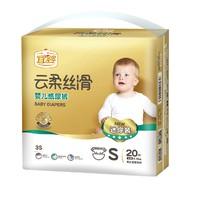 宜婴 婴儿尿不湿 S号 20片