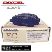 日本DIXCEL 适用马自达 阿特兹 CX-4 马自达6 睿翼 前后 刹车片