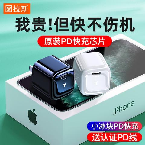 图拉斯iPhone12充电器苹果12充电头20W快充插头usb多口11PD闪充30W适用于Promax配件ipad一套装typec手机18瓦